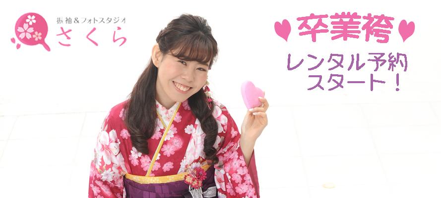楽しくお得に♥卒業袴レンタル♥