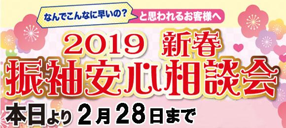 2019年 新春振袖相談会