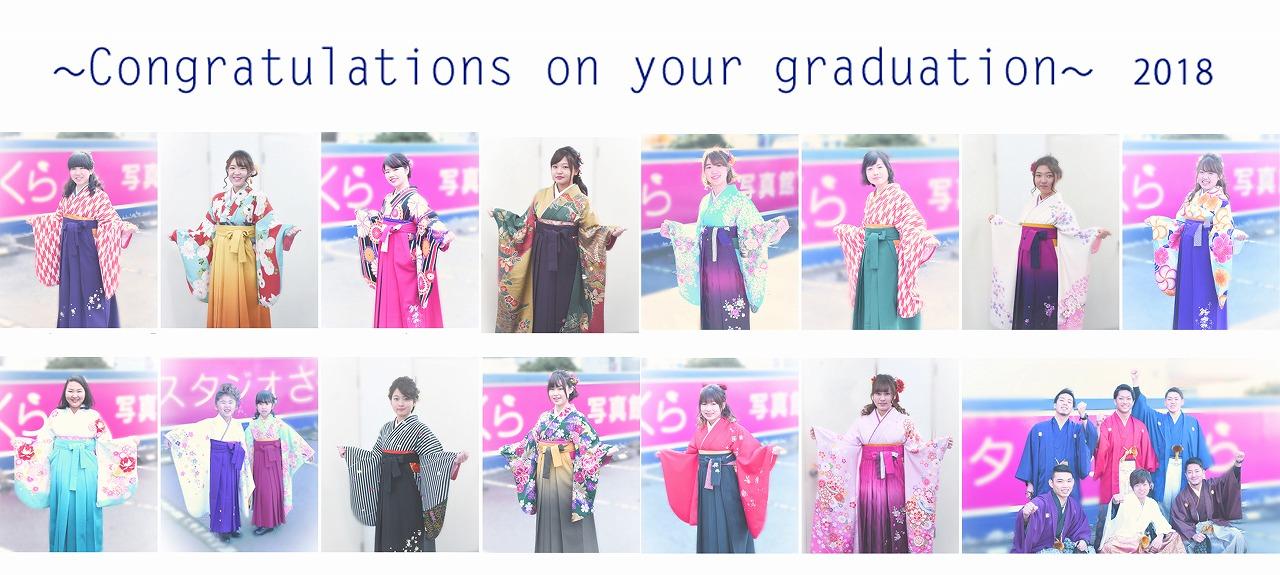~ご卒業おめでとうございます~ 卒業袴レンタル お支度