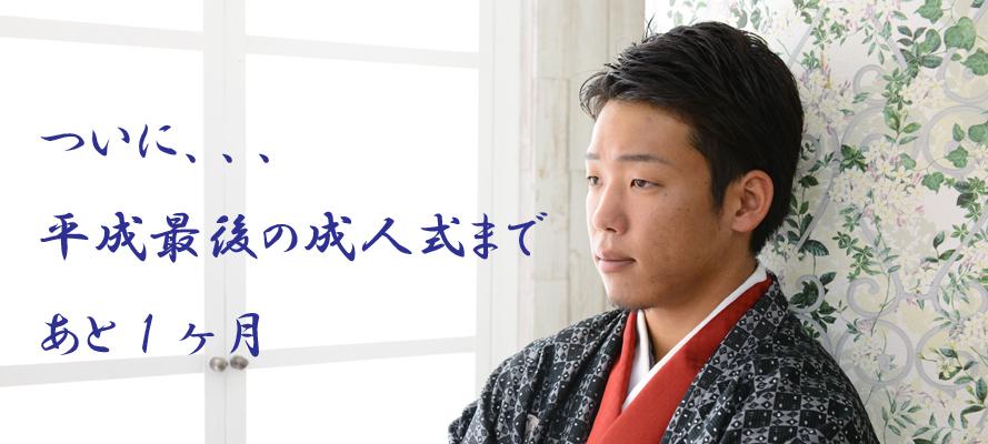 成人レンタル  男性袴編