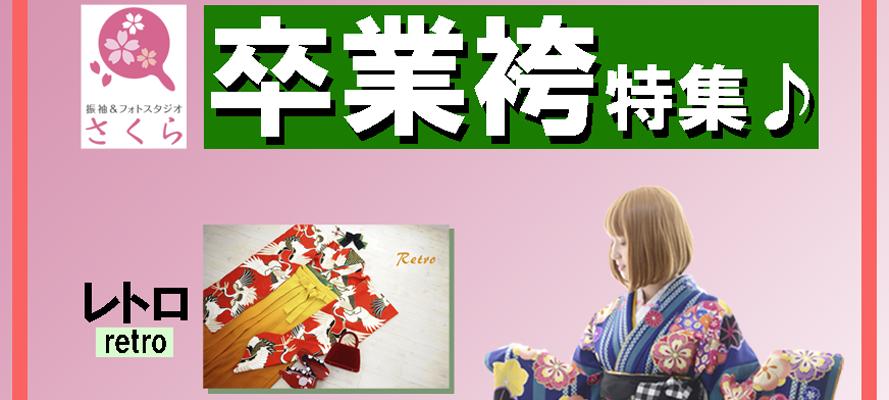 卒業袴レンタル駆け込み!!当日のお支度予約も受付中!
