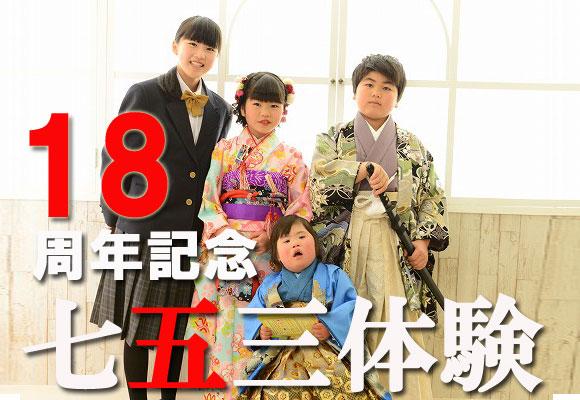 18周年記念 七五三体験 【1800円でできちゃう?】