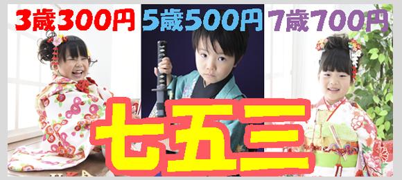 3歳300円 5歳500円 7歳700円で出来ちゃう七五三