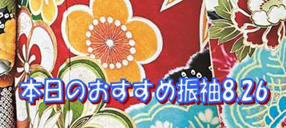 成人振袖レンタル 本日のおすすめ8.26
